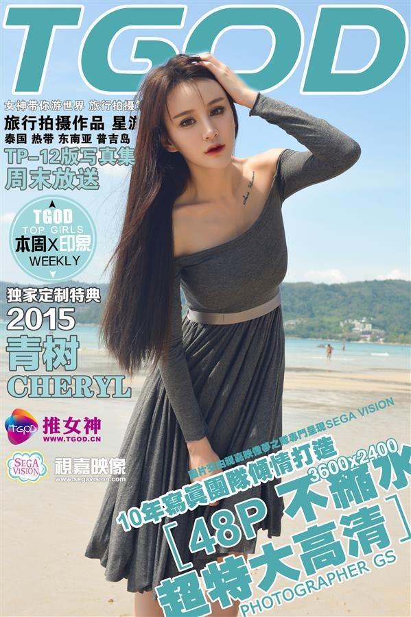 [TGOD推女神]2015-11-06 Cheryl青树 普吉岛旅拍 第二刊[52+1P/389M]